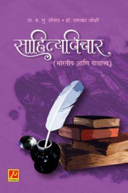 साहित्यविचार (भारतीय आणि पाश्चात्त्य)