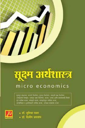 सूक्ष्म अर्थशास्त्र