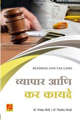 व्यापार आणि कर कायद