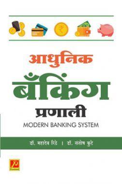 आधुनिक बँकिंग प्रणाली