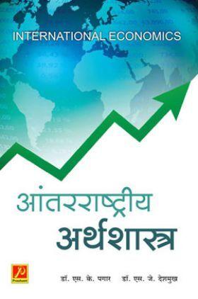 आंतरराष्ट्रीय अर्थशास्त्र