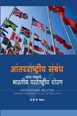 आंतरराष्ट्रीय संबंध 2014 पासूनचे भारतीय परराष्ट्रीय धोरण
