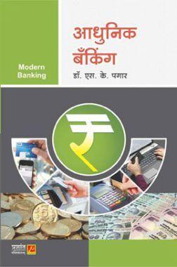 आधुनिक बँकिंग