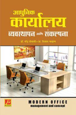 आधुनिक कार्यालय : व्यवस्थापन आणि संकल्पना