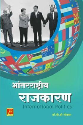 आंतरराष्ट्रीय राजकारण