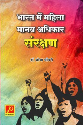 भारत में महिला मानव अधिकार संरक्षण
