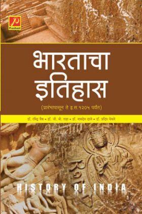 भारताचा इतिहास (प्रारंभापासून ते इ.स. 1205 पर्यंत)