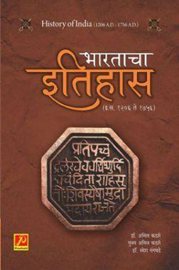 भारताचा इतिहास (इ.स. 1206 - इ.स. 1756)