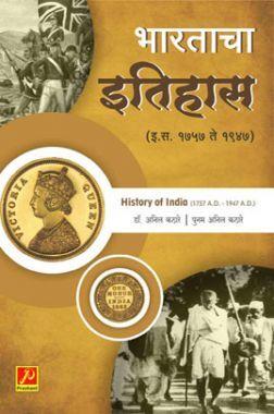 भारताचा इतिहास (इ.स. 1757 - इ.स. 1947)