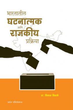 भारतातील घटनात्मक आणि राजकीय प्रक्रिया