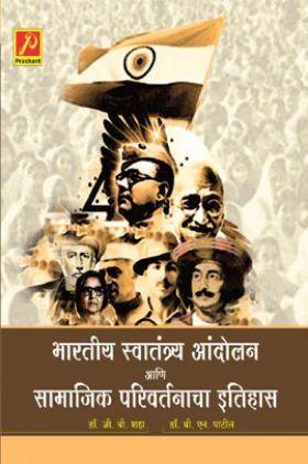 भारतीय स्वातंत्र्य आंदोलन आणि सामाजिक परिवर्तनाचा इतिहास