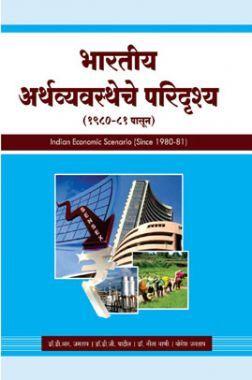 भारतीय अर्थव्यवस्थेचे परिदृश्य (1980-81 पासून)