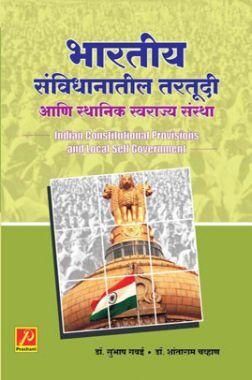 भारतीय संविधानातील तरतूदी आणि स्थानिक स्वराज्य संस्था