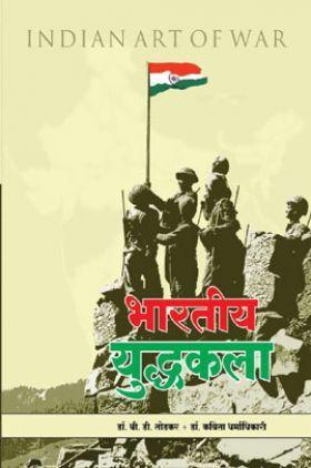भारतीय युद्धकला