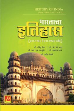 भारताचा इतिहास - इ.स.1206 ते इ.स.1526 पर्यंत