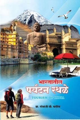 भारतातील पर्यटन स्थळे