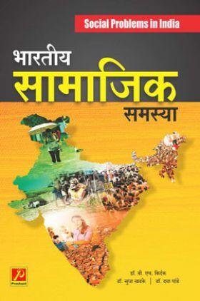 भारतीय सामाजिक समस्या