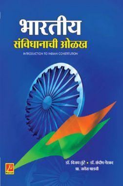 भारतीय संविधानाची ओळख