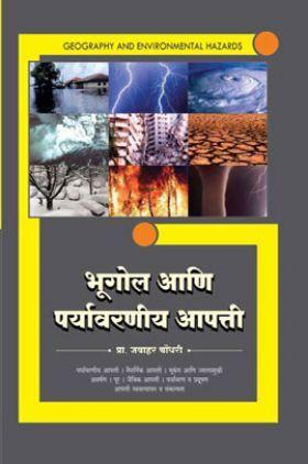भूगोल आणि पर्यावरणीय आपत्ती