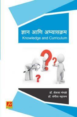 ज्ञान आणि अभ्यासक्रम