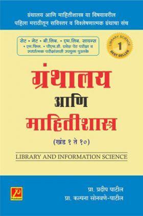ग्रंथालय आणि माहितीशास्त्र (खंड 1 ते 10)