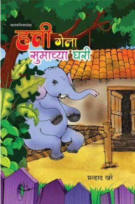 हत्ती गेला सुमाच्या घरी बालकवितासंग्रह
