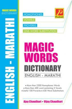 Magic Words Dictionary