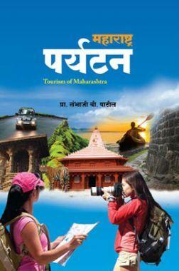 महाराष्ट्र पर्यटन