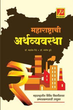 महाराष्ट्राची अर्थव्यवस्था