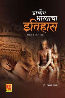 प्राचीन भारताचा इतिहास