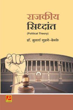 राजकीय सिद्धांत