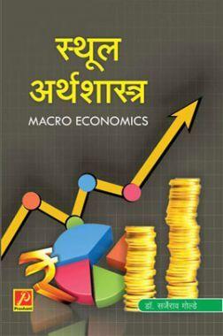 स्थूल अर्थशास्त्र