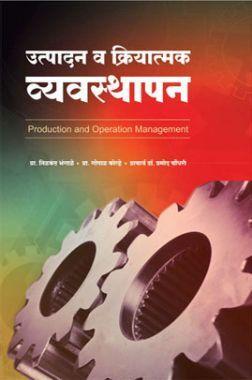 उत्पादन व क्रियात्मक व्यवस्थापन