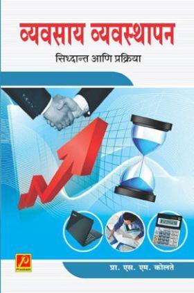 व्यवसाय व्यवस्थापन : सिद्धांत आणि प्रक्रिया