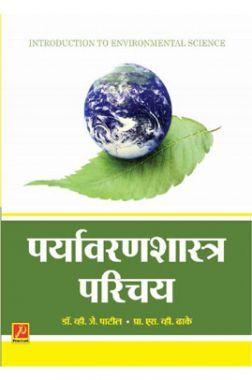 पर्यावरणशास्त्र परिचय