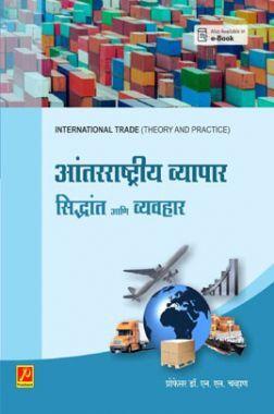 आंतरराष्ट्रीय व्यापार : सिद्धांत आणि व्यवहार