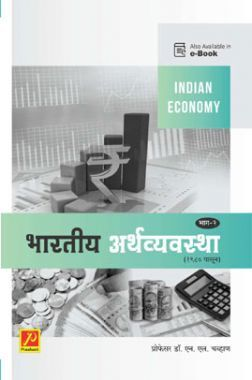 भारतीय अर्थव्यवस्था : 1980 पासून (भाग-2)