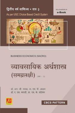 व्यावसायिक अर्थशास्त्र (समग्रलक्षी) : भाग-1