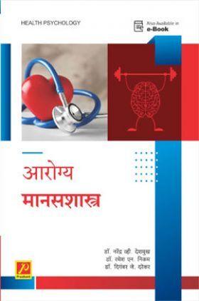 आरोग्य मानसशास्त्र