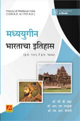 मध्ययुगीन भारत (इ.स. 1206 ते इ.स. 1707)
