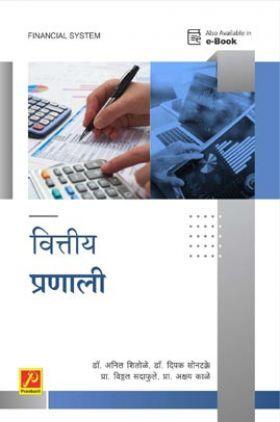 वित्तीय प्रणाली