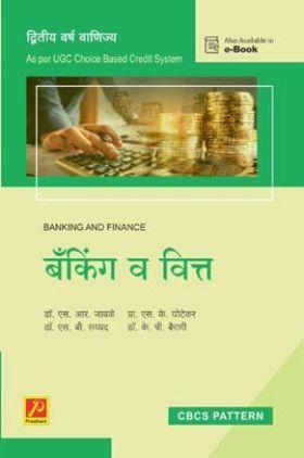 बँकिंग व वित्त (SPPU)