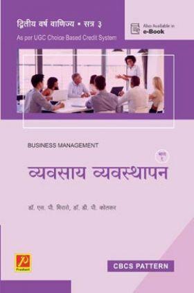व्यवसाय व्यवस्थापन (भाग 1) (SPPU)