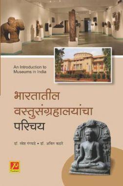 भारतातील वस्तुसंग्रहालयांचा परिचय