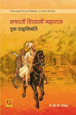 छत्रपती शिवाजी महाराज : एक राष्ट्र-निर्माता