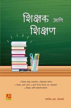 शिक्षक आणि शिक्षण