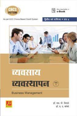 व्यवसाय व्यवस्थापन (भाग-2) (Sem VI) (SPPU)