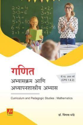 गणित : अभ्यासक्रम आणि अध्यापनशास्त्रीय अभ्यास (CPS 1 & 2)