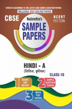 MCQs Of Hindi A For Class-10