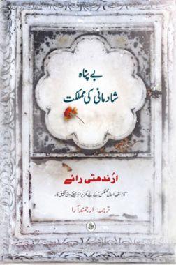 बेपनाह शादमानी की ममलिकत In Urdu